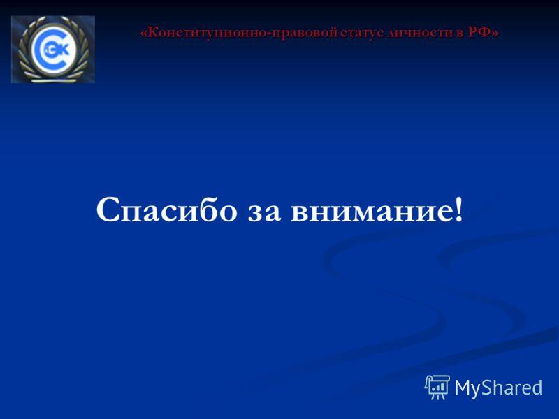 «Конституционно-правовой статус личности в РФ» Спасибо за внимание!