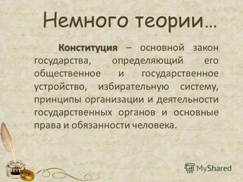 Конституция Республики Татарстан Права и обязанности и гражданина