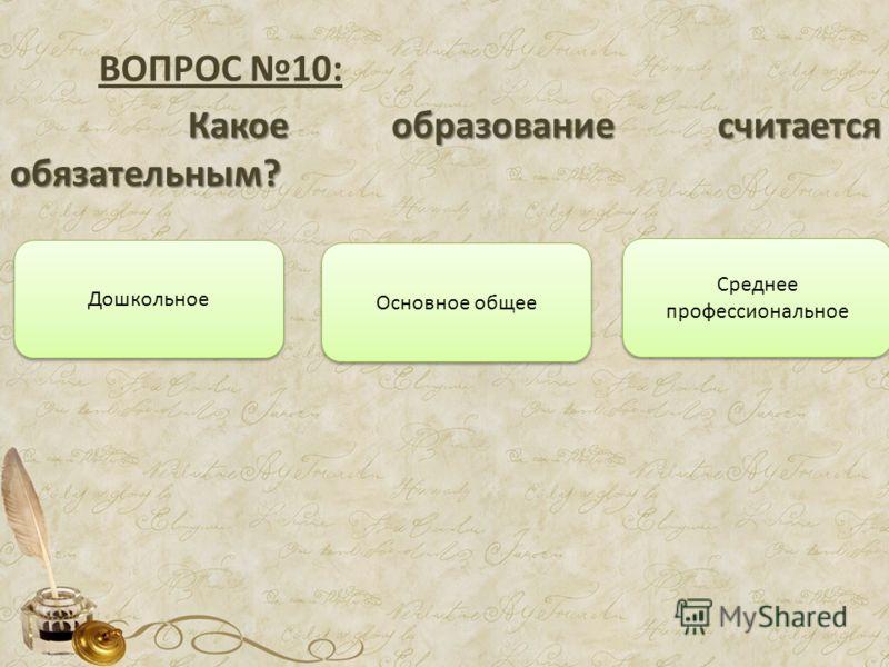 ВОПРОС 9: Конституция Республики Татарстан гарантирует право на социальное обеспечение… ОТВЕТ:…каждому. Следующий вопрос Правильно!