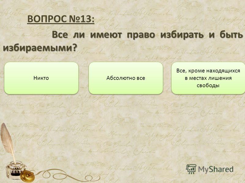 ВОПРОС 12: Кому в Республике Татарстан гарантируется свобода слова, печати, мнений и убеждений? ОТВЕТ: Каждому человеку. Правильно! Следующий вопрос