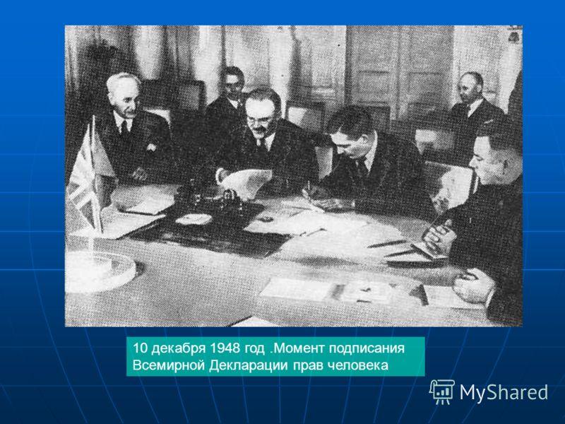 10 декабря 1948 год.Момент подписания Всемирной Декларации прав человека