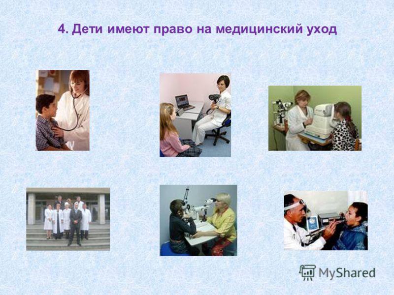 4. Дети имеют право на медицинский уход