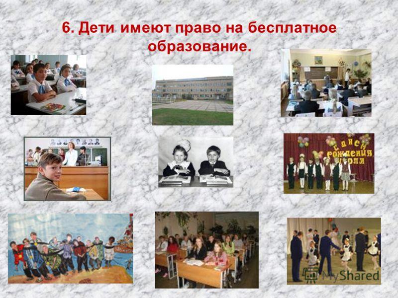 6. Дети имеют право на бесплатное образование.