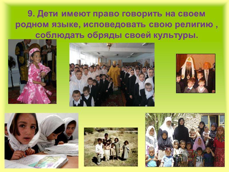 9. Дети имеют право говорить на своем родном языке, исповедовать свою религию, соблюдать обряды своей культуры.