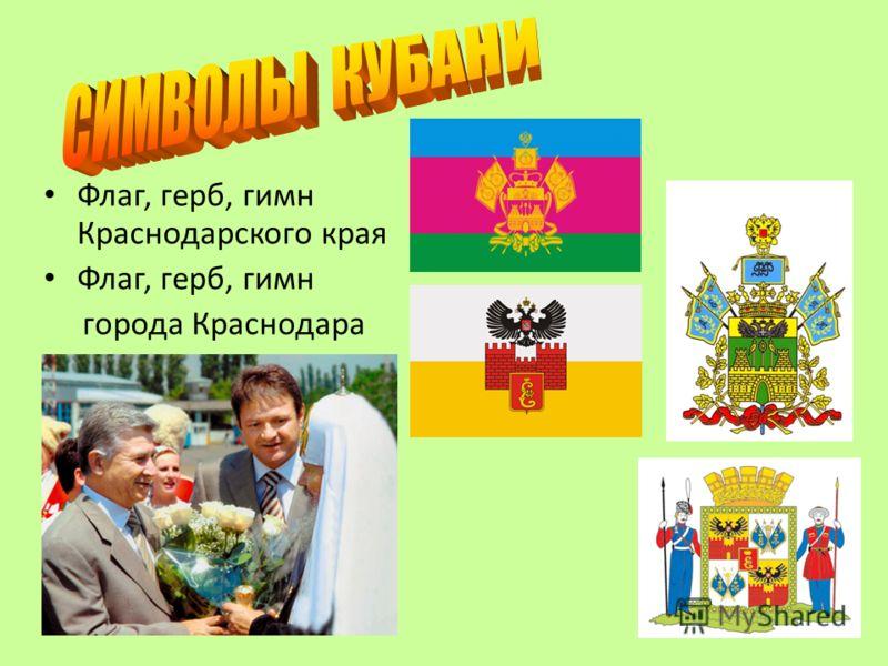 Флаг, герб, гимн Краснодарского края Флаг, герб, гимн города Краснодара