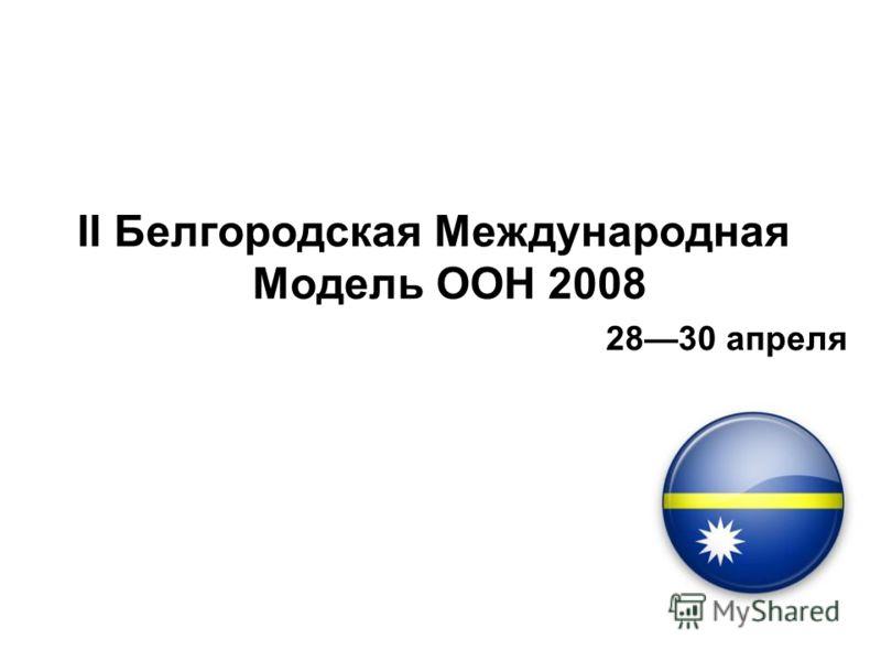 II Белгородская Международная Модель ООН 2008 2830 апреля