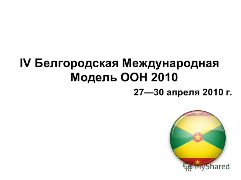 IV Белгородская Международная Модель ООН 2010 2730 апреля 2010 г.