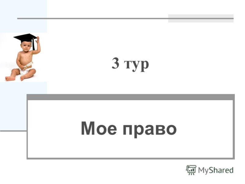 3 тур Мое право