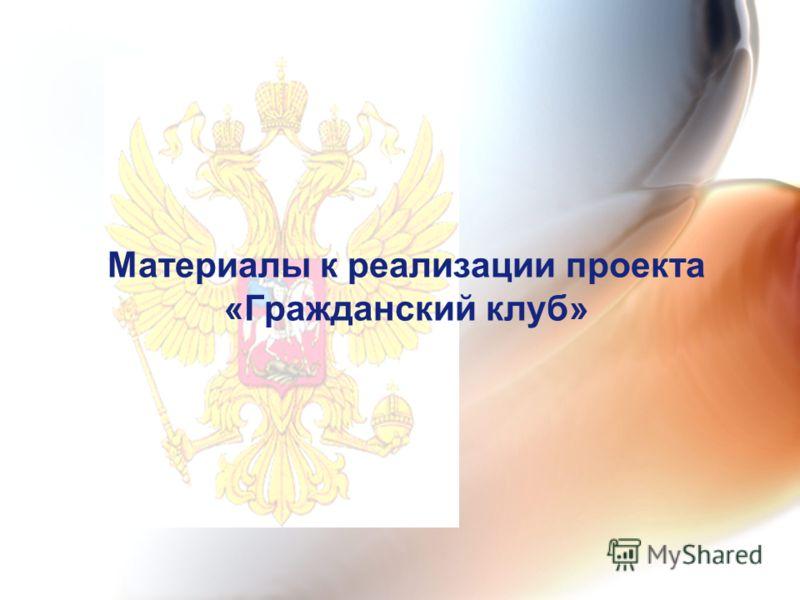 Материалы к реализации проекта «Гражданский клуб»