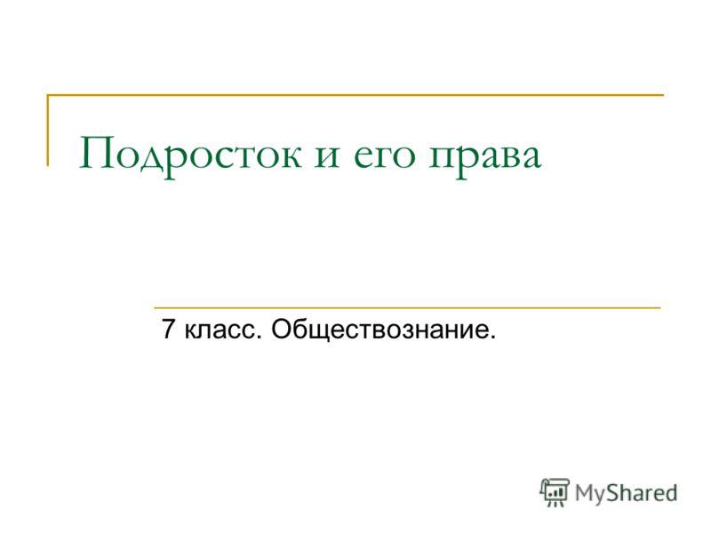Гдз Кравченко Певцова Обществознание