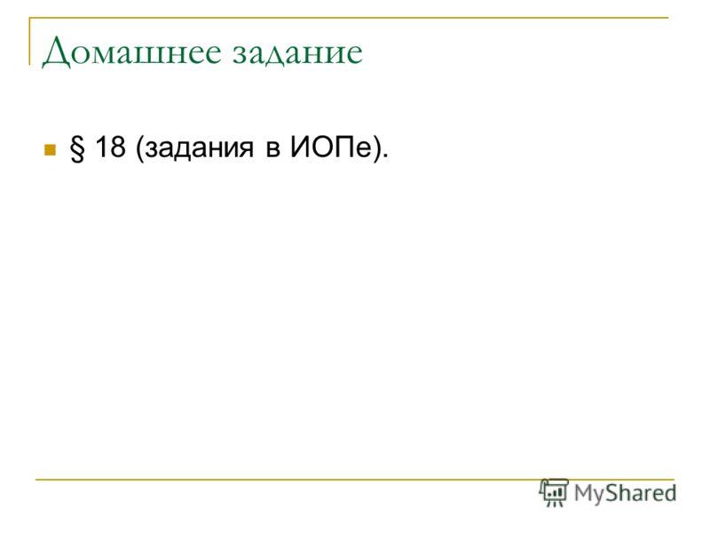Домашнее задание § 18 (задания в ИОПе).