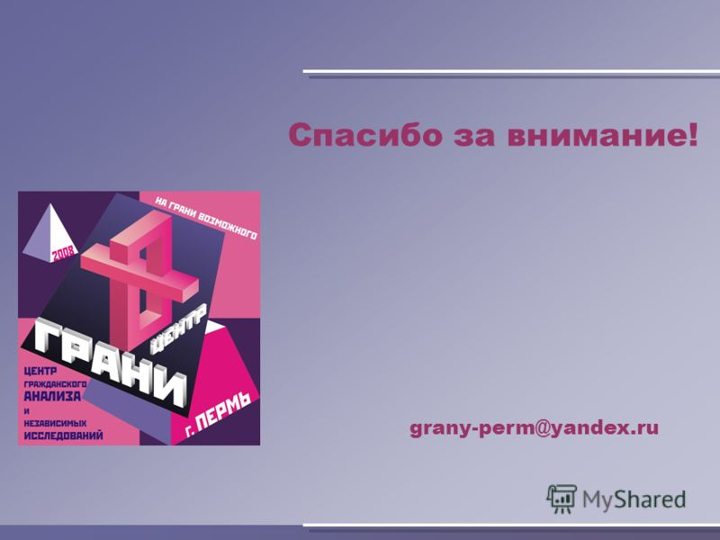 grany-perm@yandex.ru Спасибо за внимание!