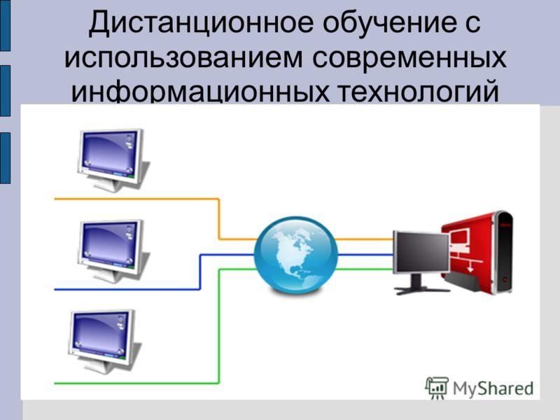 Дистанционное обучение с использованием современных информационных технологий