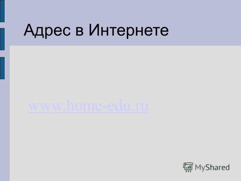 Адрес в Интернете www.home-edu.ru
