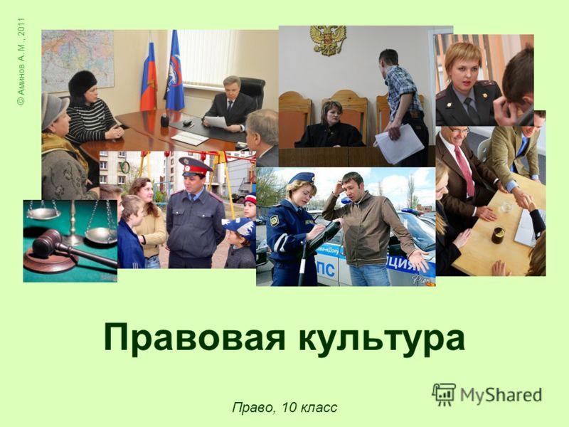 Право, 10 класс © Аминов А. М., 2011 Правовая культура