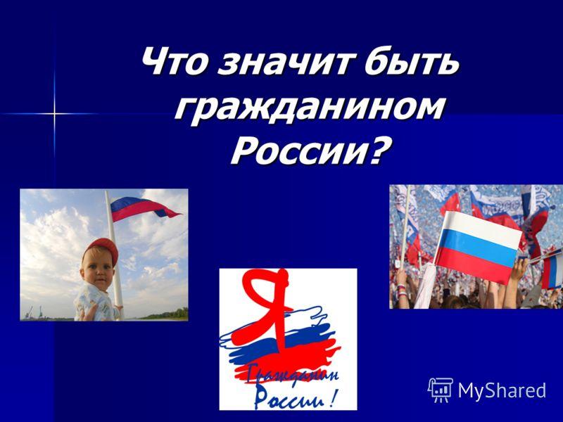 Что значит быть гражданином России?