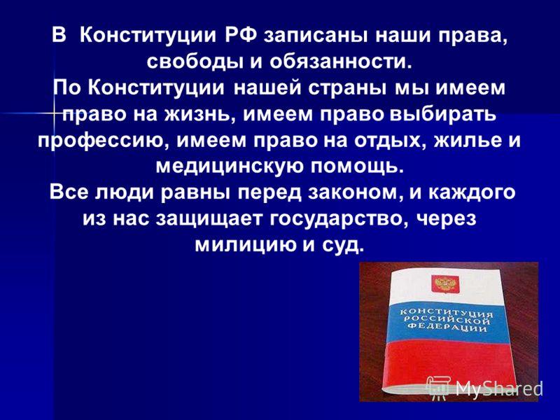 Быть гражданином россии 1 знать и