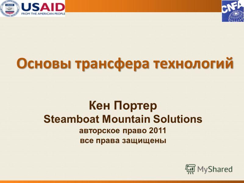Основы трансфера технологий Кен Портер Steamboat Mountain Solutions авторское право 2011 все права защищены
