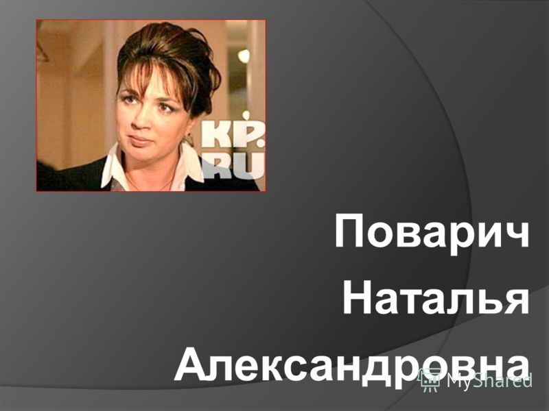 Поварич Наталья Александровна