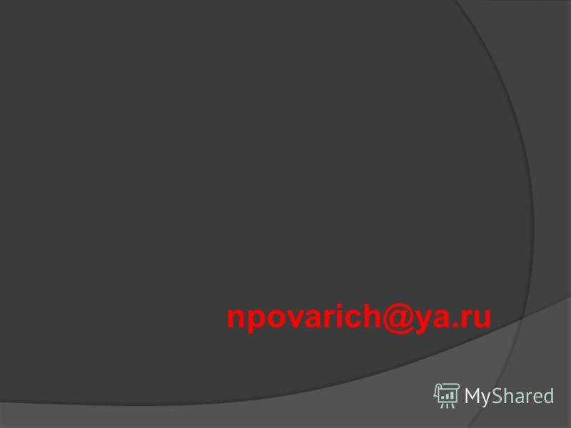 npovarich@ya.ru