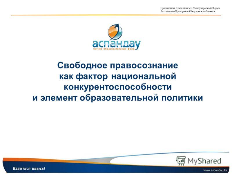 Свободное правосознание как фактор национальной конкурентоспособности и элемент образовательной политики Презентация Доклада на VII Международный Форум Ассоциации Предприятий Безупречного Бизнеса
