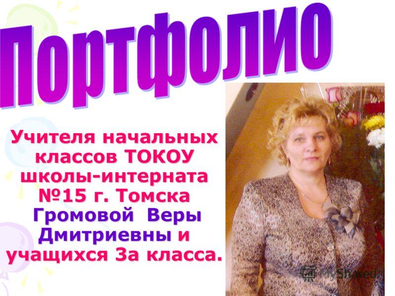 Учителя начальных классов ТОКОУ школы-интерната 15 г. Томска Громовой Веры Дмитриевны и учащихся 3а класса.