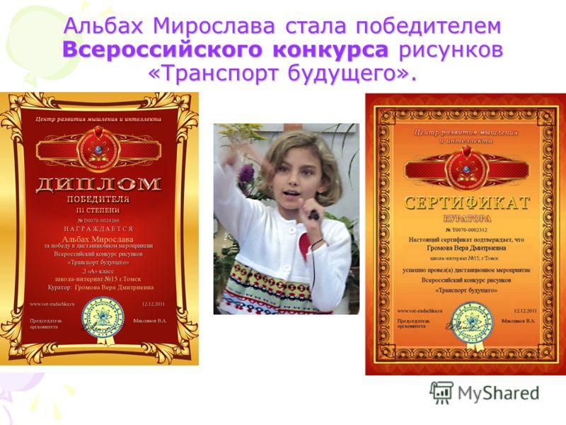 Альбах Мирослава стала победителем Всероссийского конкурса рисунков «Транспорт будущего».