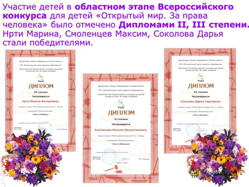 Участие детей в областном этапе Всероссийского конкурса для детей «Открытый мир. За права человека» было отмечено Дипломами II, III степени. Нрти Марина, Смоленцев Максим, Соколова Дарья стали победителями.