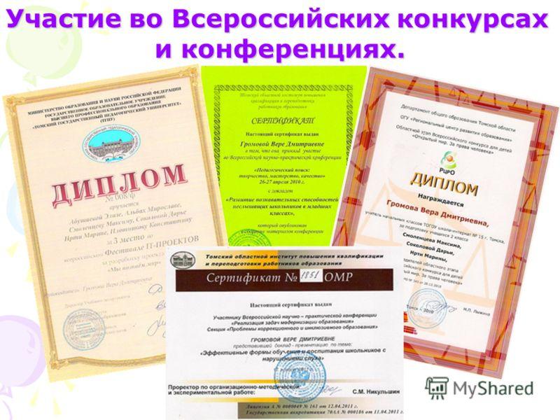 Участие во Всероссийских конкурсах и конференциях.