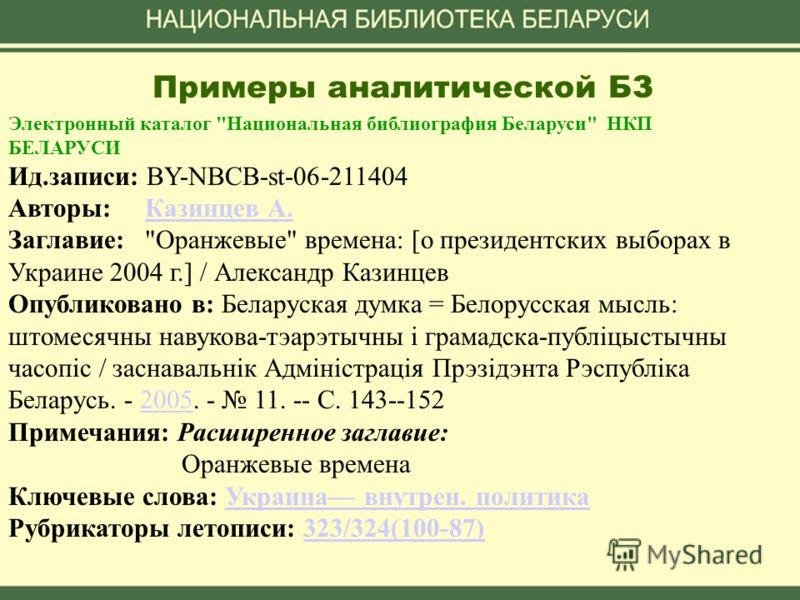 Примеры аналитической БЗ Электронный каталог