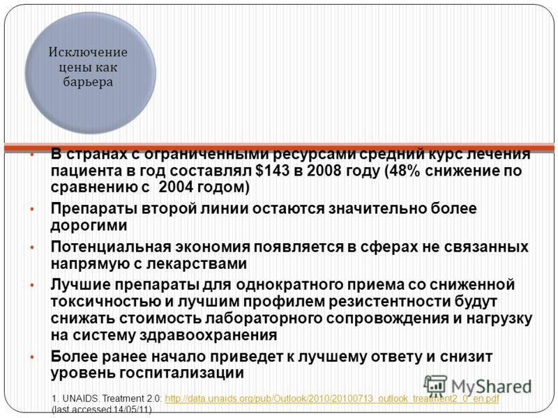 1. UNAIDS. Treatment 2.0: http://data.unaids.org/pub/Outlook/2010/20100713_outlook_treatment2_0_en.pdf (last accessed 14/05/11)http://data.unaids.org/pub/Outlook/2010/20100713_outlook_treatment2_0_en.pdf В странах с ограниченными ресурсами средний ку