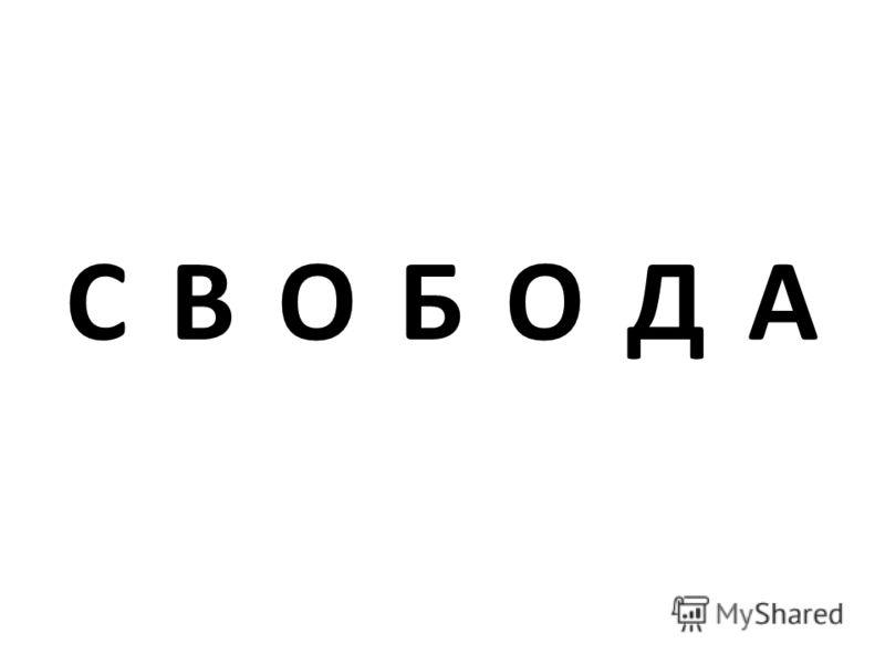С В О Б О Д А