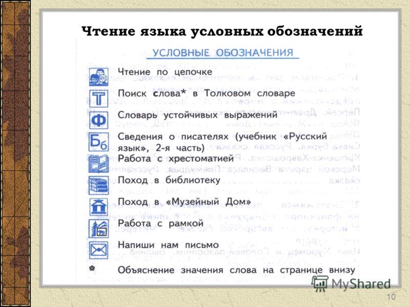 Чтение языка условных обозначений 10