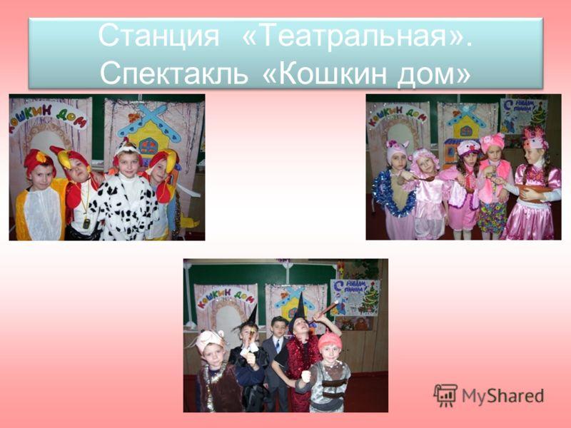 Станция «Театральная». Спектакль «Кошкин дом»