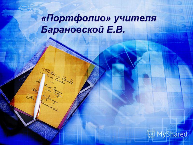 «Портфолио» учителя Барановской Е.В.