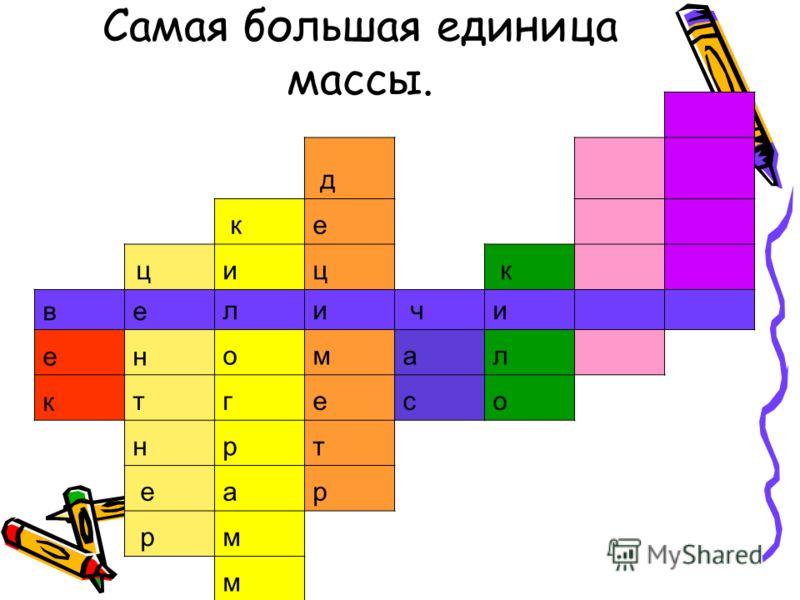 Самая большая единица массы. д ке ци ц к в е л и чи е н о м а л ктг е с о н р т еа р рм м