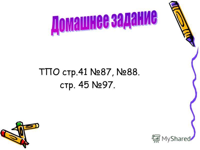 ТПО стр.41 87, 88. стр. 45 97.