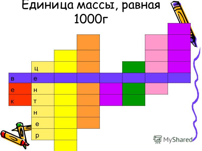 Единица массы, равная 1000г ц в е е н кт н е р