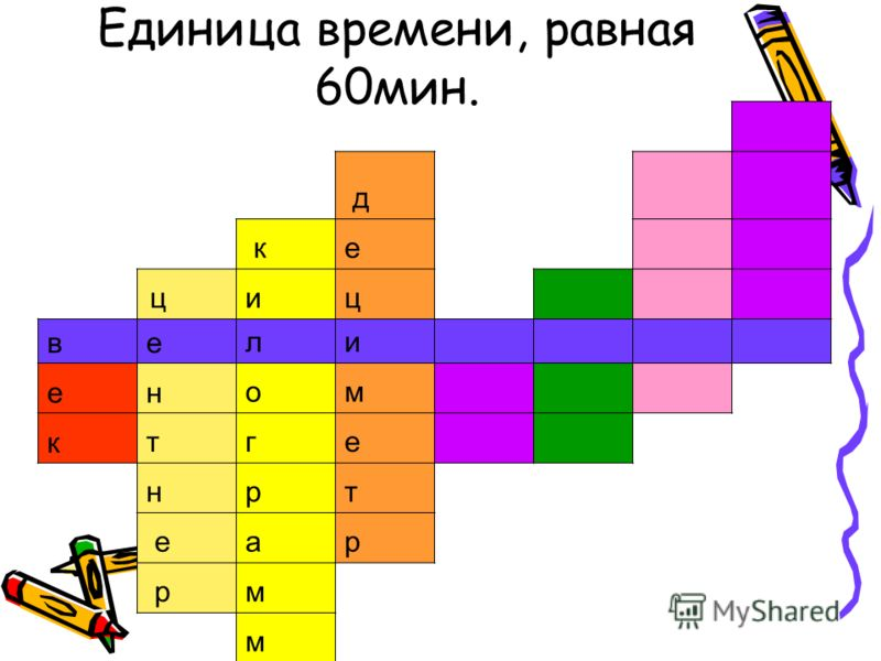 Единица времени, равная 60мин. д ке ци ц в е л и е н о м ктг е н р т еа р рм м