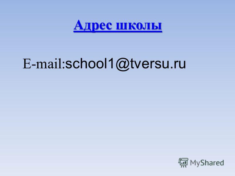 Адрес школы Адрес школы E-mail: school1@tversu.ru