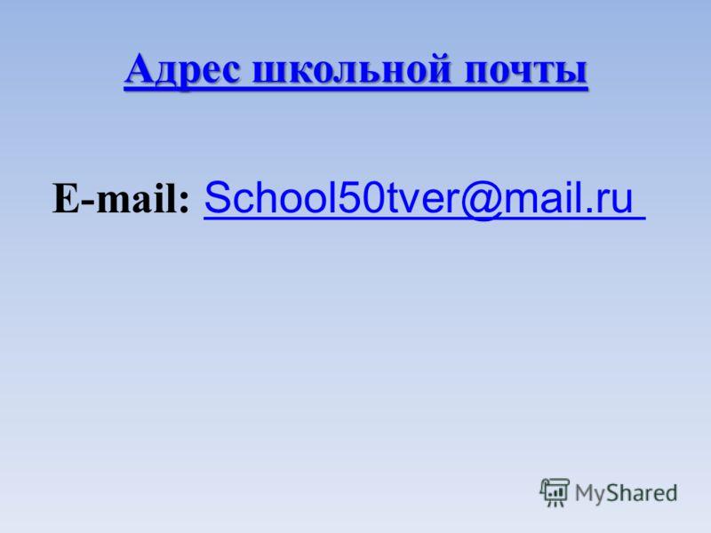 Адрес школьной почты Адрес школьной почты E-mail: School50tver@mail.ruSchool50tver@mail.ru