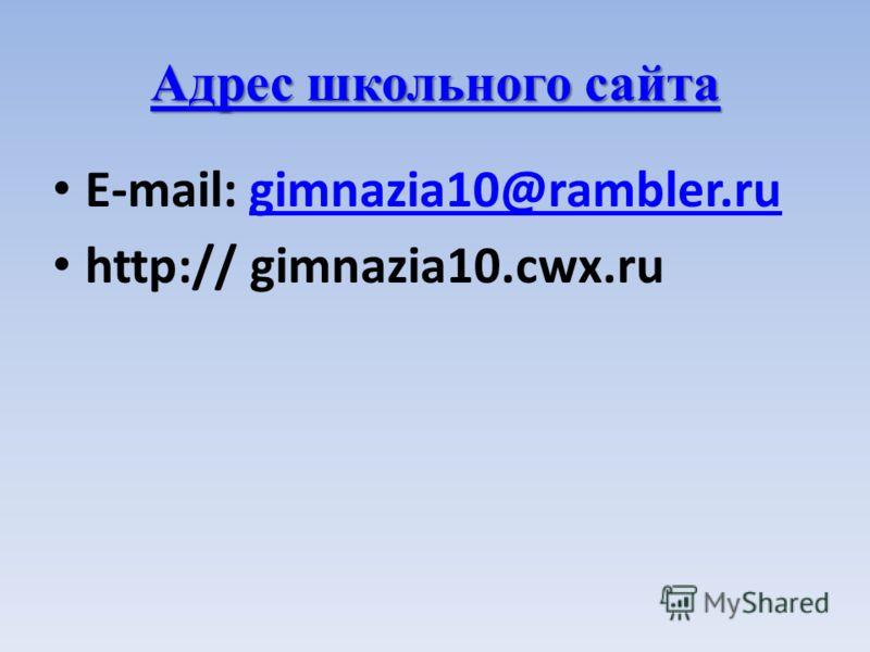 E-mail: gimnazia10@rambler.rugimnazia10@rambler.ru http:// gimnazia10.cwx.ru Адрес школьного сайта Адрес школьного сайта