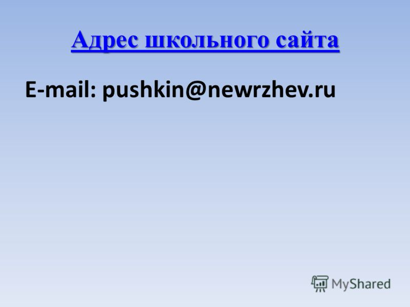 E-mail: pushkin@newrzhev.ru Адрес школьного сайта Адрес школьного сайта