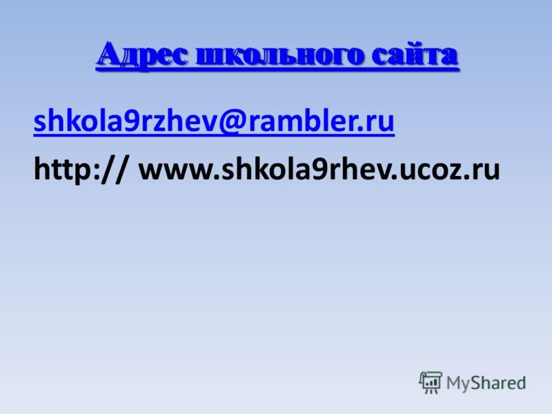 shkola9rzhev@rambler.ru http:// www.shkola9rhev.ucoz.ru Адрес школьного сайта Адрес школьного сайта Адрес школьного сайта Адрес школьного сайта