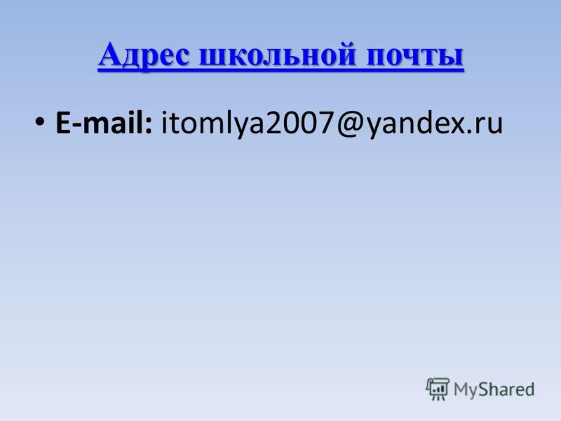 E-mail: itomlya2007@yandex.ru Адрес школьной почты Адрес школьной почты