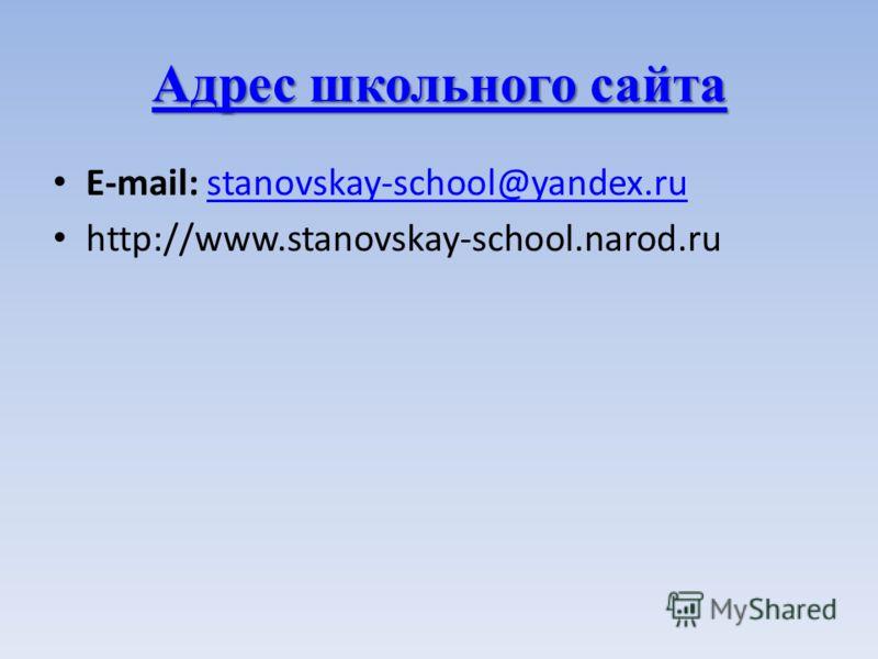 E-mail: stanovskay-school@yandex.rustanovskay-school@yandex.ru http://www.stanovskay-school.narod.ru Адрес школьного сайта Адрес школьного сайта