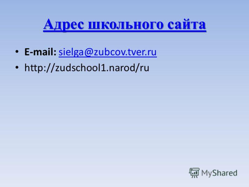 E-mail: sielga@zubcov.tver.rusielga@zubcov.tver.ru http://zudschool1.narod/ru Адрес школьного сайта Адрес школьного сайта