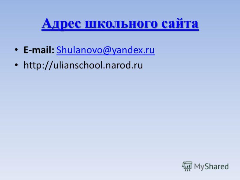 E-mail: Shulanovo@yandex.ruShulanovo@yandex.ru http://ulianschool.narod.ru Адрес школьного сайта Адрес школьного сайта