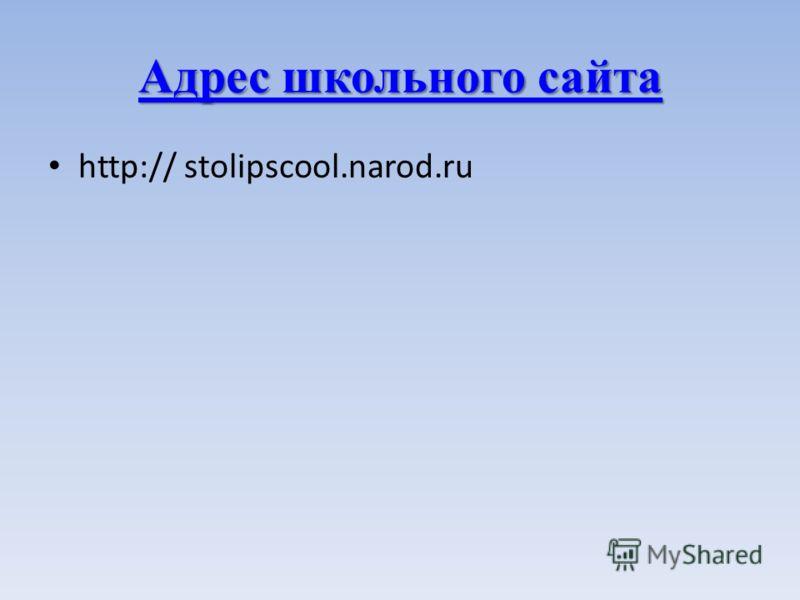 http:// stolipscool.narod.ru Адрес школьного сайта Адрес школьного сайта