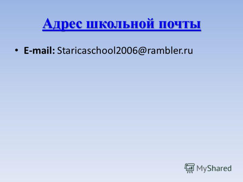 E-mail: Staricaschool2006@rambler.ru Адрес школьной почты Адрес школьной почты